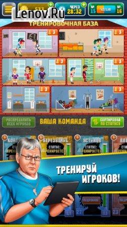 Soccer Academy Simulator v 5.4 (Mod Money)