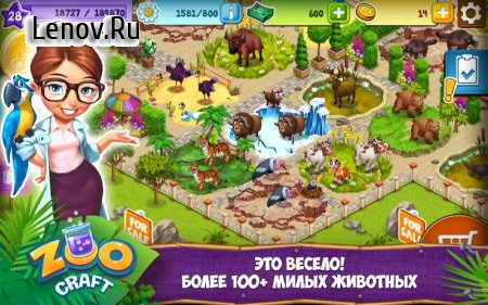 ZooCraft: Animal Family v 5.5.4 Мод (много денег)