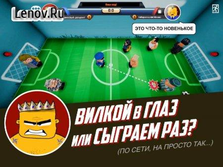 Jail football (Футбик) (обновлено v 2.0) (Full)