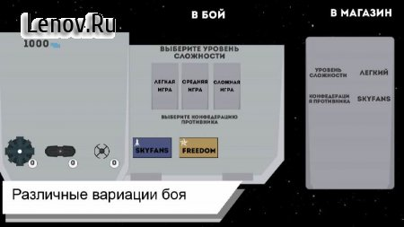 RoSky - Evolution - Free v 2.0