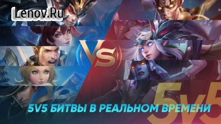 Arena of Valor: 5v5 Arena Game v 1.36.1.8 Мод (много денег)