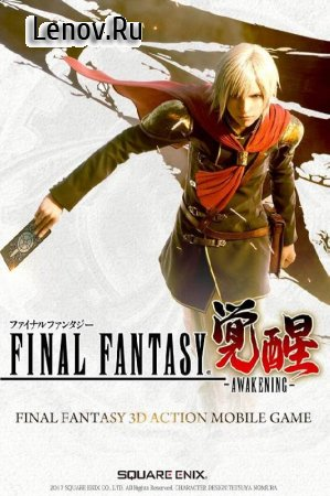 Final Fantasy Awakening v 1.19.2 (God Mode/Attack +5000)