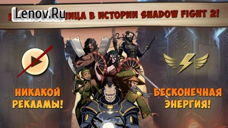 Shadow Fight 2 Special Edition v 1.0.8 Мод (много денег)