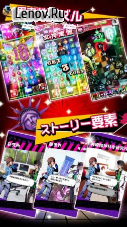 【18】(エ テ ィ ー ン) Kimito Tsunagaru Puzzle v 3.5.5 Мод (Skill Activated/Immortal/Attack power X 100)