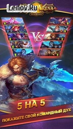 Heroes Arena v 2.1.20