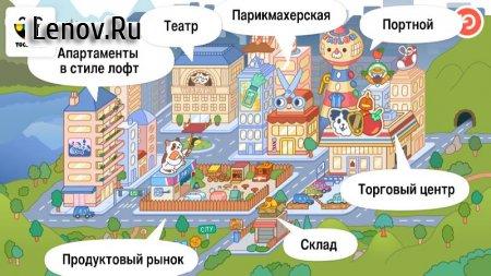 Toca Life: City v 1.5 Мод (полная версия)