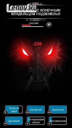 Dungeon Survivor (обновлено v 2.8.92) Мод (полная версия)