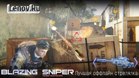 Blazing Sniper - Elite Killer Shoot Hunter Strike v 1.7.0 Мод (много денег)