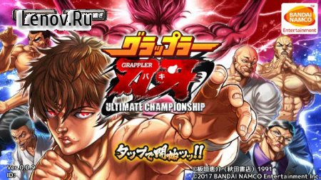 Ultimate Championship (グラップラー刃牙) v 1.2.0 Мод (Weaken the enemy)