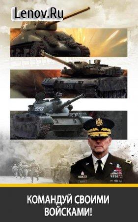 Epic Tank Battles in History v 1.0.0 (Mod Money)