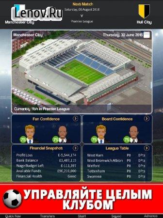 Club Soccer Director 2018 - Football Club Manager (обновлено v 2.0.8e) (Mod Money)