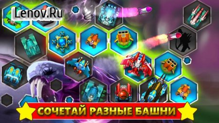 Tower Defense: Alien War TD 2 v 1.2.3 (Mod Money)