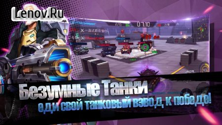 Mad Tank v 21.01.01 Mod (Increase Coin & Gem)