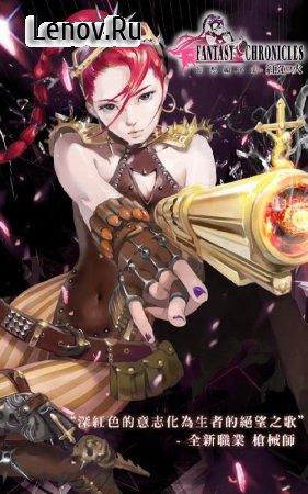 Fantasy Chronicles - Shadowbane Soul (幻想編年史 – 魔劍弒魂) v 3.8.0 Мод (1 Hit)
