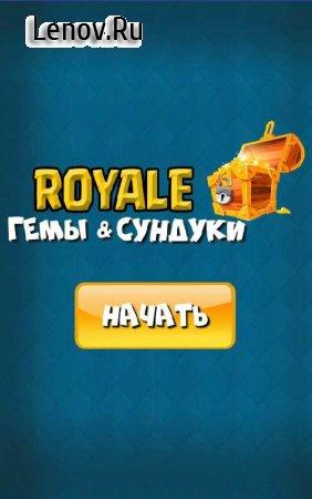 Cheats for CRoyale PRANK (Взлом для Клеш Рояль) v 2.0