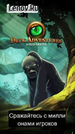 TCG Deck Adventures Wild Arena v 1.4.15 Мод (Infinite Coins/Diamonds)