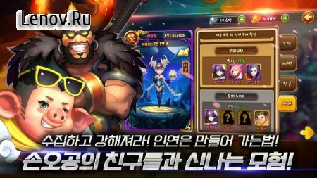 Sonoko Defense (손오공디펜스) v 17 Мод (Enemies Don't Attack/Enemies Have Low HP)