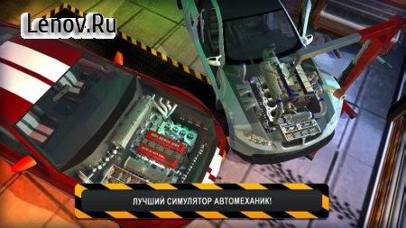 Car Mechanic Job: Simulator v 1.2 (Mod Money)