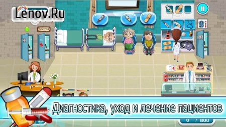 Hospital Rush : Simulator Game v 0.0.0.9 Мод (All Levels Unlocked)