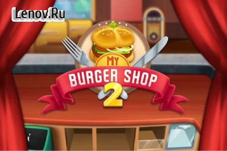 My Burger Shop 2 - Fast Food Restaurant Game v 1.4.2 (Mod Money)
