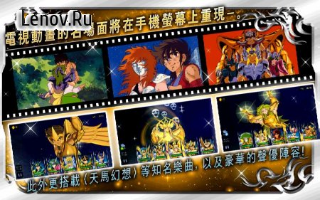 SAINT SEIYA COSMO FANTASY v 1.60 (God mode/One Hit Kill)