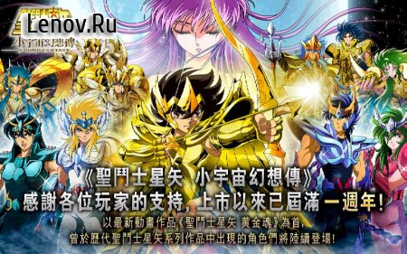 SAINT SEIYA COSMO FANTASY v 1.58 (God mode/One Hit Kill)