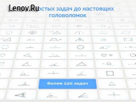Euclidea v 4.39 Мод (Unlocked)