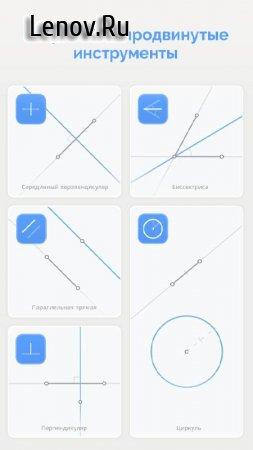 Euclidea v 4.43 Мод (Unlocked)