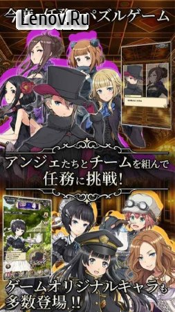 Princess Principal (プリンセス・プリンシパル ) GAME OF MISSION v 1.11.0 Мод (Instant Complete Mission)