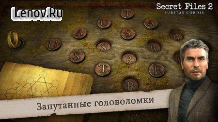 Secret Files 2: Puritas Cordis v 1.2.4 Мод (полная версия)