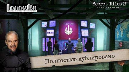 Secret Files 2: Puritas Cordis v 1.5.0 Мод (полная версия)