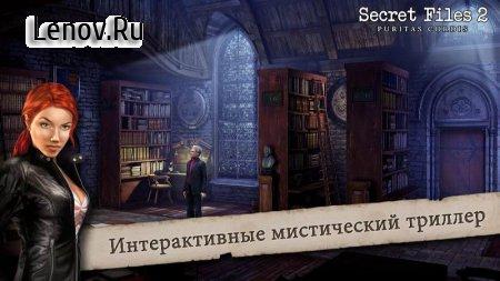 Secret Files 2: Puritas Cordis v 1.2.2 Мод (полная версия)