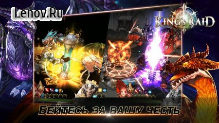 King's Raid v 3.34.3 Мод (Weak Enemy)