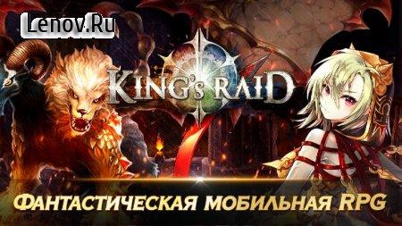 King's Raid v 3.85.0 Мод (много денег)