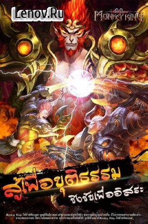 Monkey King - ไซอิ๋วพิชิต3ภพ v 1.5.0 Мод (10x dmg/weak monsters/max VIP)