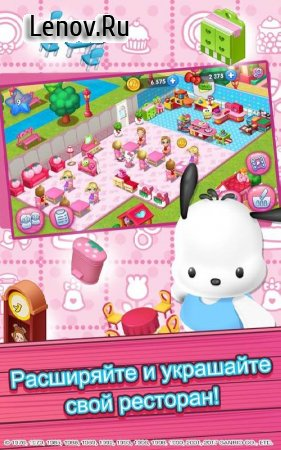 Hello Kitty Food Town v 1.9 (Mod Money)