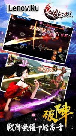 Ghosts of the Three Kingdoms (鬼武三國志-神兵與鬥志交織的手遊) v 1.32.018 Мод (Spike/invincible)