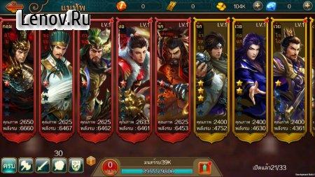 Dynasty Legends v 9.4.601 Мод (много денег)