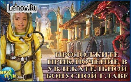 Hidden Expedition: The Eternal Emperor v 1.0 Мод (Unlocked)