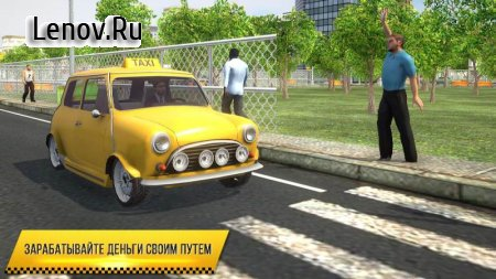 Taxi Simulator 2018 v 1.0.0 (Mod Money)