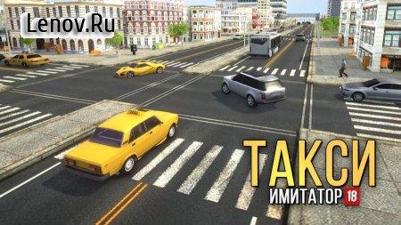 Taxi Simulator 2018 v 1.0.0 (Mod Money)