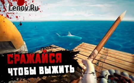 RAFT: Original Survival Game v 1.49 Мод (Food)