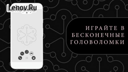 HEX - Tap to Rotate & Connect the Pieces v 1.7 Мод (Unlocked)
