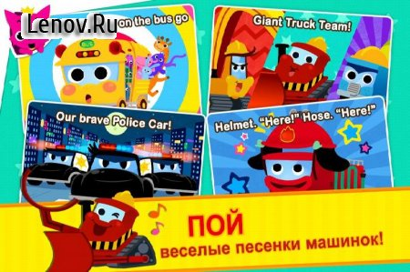 PINKFONG Car Town v 16 Мод (Unlocked)