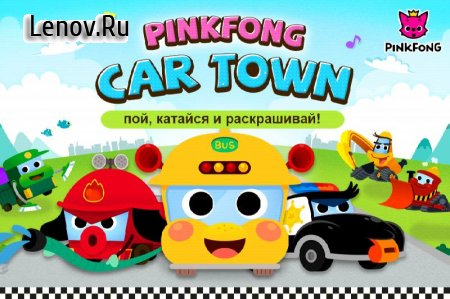 PINKFONG Car Town v 20 Мод (Unlocked)