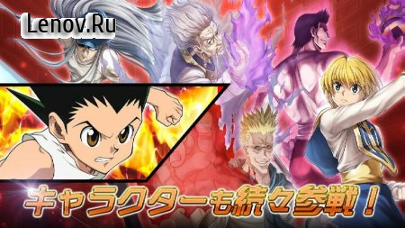 HUNTER×HUNTER World Hunt v 1.1.5 Мод (High Damage/Defense)