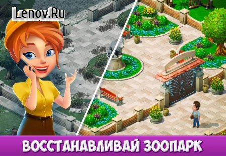 Family Zoo: The Story v 1.5.3 Мод (Unlimited Coins)