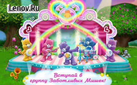 Care Bears Music Band v 1.0.5 Мод (All Packages Bought/Unlocked)