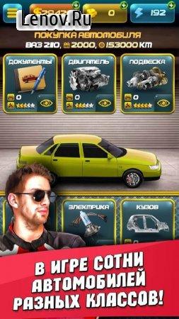 Drag Racing Simulator v 1.44 (Mod Money)