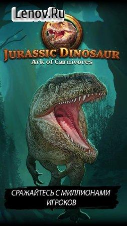 Jurassic Dinosaur: Ark of Carnivores - Dino TCG/CCG v 1.4.14 (Mod Money)